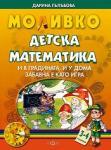Моливко: Детска математика 3-4 години (2012)