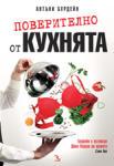 Поверително от кухнята (2012)