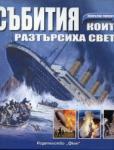 Събития, които разтърсиха света (2012)
