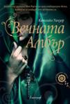 Вечната Амбър (ISBN: 9789542962052)