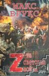 Z-та световна война (ISBN: 9786191520206)