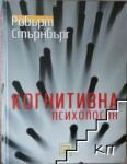 Когнитивна психология (ISBN: 9786191520145)