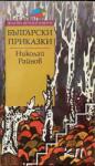 Български приказки (2012)
