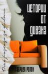 Истории от дивана (2012)