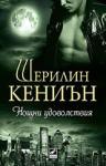 Нощни ловци, книга 2: Нощни удоволствия (2012)