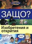 Защо: Изобретения и открития (2012)