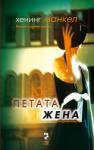Петата жена (2009)