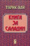 Книга за Саладин (2006)