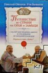 Пътешествие из страни на орли и замъци (ISBN: 9789542610977)