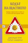 Кодът на щастието (ISBN: 9789543892037)