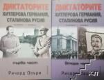 Диктаторите: Хитлерова Германия, Сталинова Русия 1 (2012)