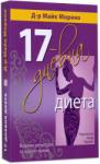 17-дневна диета (ISBN: 9789542610984)