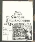 Джобна енциклопедия на мистериите (2012)