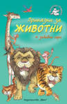 Приказки за ЖИВОТНИ (2012)