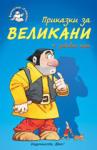 Приказки за ВЕЛИКАНИ (2012)