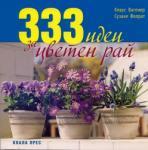 333 идеи за цветен рай (2012)