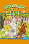 Зайченцето Хоп. Панорамна книжка (2008)