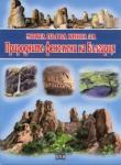 Моята първа книга за природните феномени в България (2012)