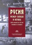 Русия между Запада и Изтока. XVIII- началото на XXI век. Страници от историята (2011)