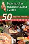 Българска национална кухня (ISBN: 9789546858832)