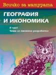 Всичко за матурата по география и икономикаII част. Теми за писмена разработка (ISBN: 9789540126265)