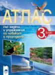 Атлас със задачи и упражнения по човекът и природата за 3. клас (ISBN: 9789540125732)