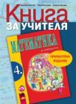 Книга за учителя по математика за 4. клас (ISBN: 9789540126340)