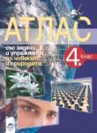 Атлас със задачи и упражнения по човекът и природата за 4. клас (ISBN: 9789540126395)