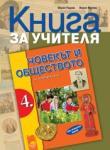 Книга за учителя по човекът и обществото за 4. клас (ISBN: 9789540126333)