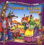 Болен здрав носи (ISBN: 9789544312015)