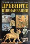 Древните цивилизации (2012)