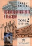 Сградостроителството в България Т. 2: 1945-1989 (2012)