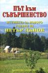 Път към съвършенство. Истината за новото учение на Петър Дънов (ISBN: 9780596006815)