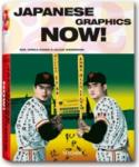 Japanese Graphics Now! (2006)