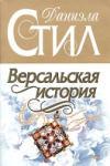 Версальская история (ISBN: 9785699156030)
