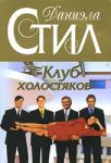 Клуб холостяков (ISBN: 9785699249435)