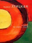 Истории про зверей и людей (ISBN: 9785699121762)