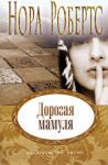 Дорогая мамуля (ISBN: 9785699233120)