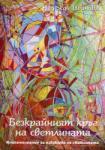 Безкрайният кръг на светлината (ISBN: 9789546842039)