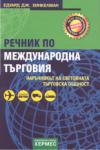 Речник по международна търговия (ISBN: 9789542601524)
