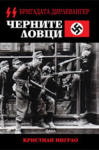 Черните ловци (ISBN: 9789545974311)