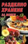 Римски градове в България (ISBN: 9789544630720)