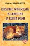 Клетъчно отглеждане на животни за ценни кожи (ISBN: 9789548372251)