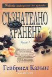 Съзнателно хранене Ч. 1 (ISBN: 9789549882483)