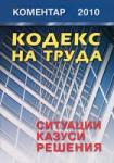 Кодекс на труда. Коментар 2010 (ISBN: 9789549197969)