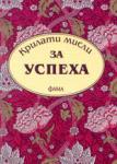 Крилати мисли за успеха (ISBN: 9789545971662)