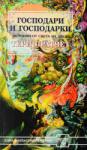 Господари и господарки (ISBN: 9789544220679)