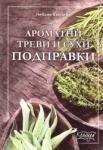 Ароматни треви и сухи подправки (ISBN: 9789546721518)