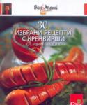 30 избрани рецепти с кренвирши (ISBN: 9789549428117)