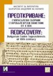 Преоткриване: Супрасълски сборник, старобългарски паметник от Х век (2012)